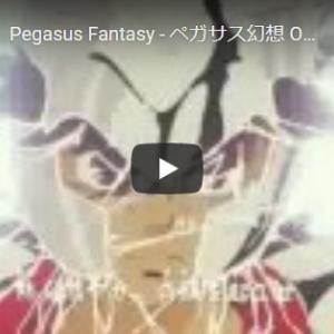 【今日の一曲:第236回】聖闘士星矢(MAKE-UP) / ペガサス幻想