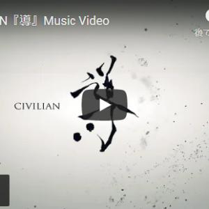 【今日の一曲:第237回】CIVILIAN / 導