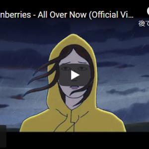 【今日の一曲:第238回】The Cranberries / All Over Now