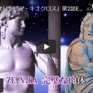 【今日の一曲:第239回】林彰人(別冊オリンピア・キュクロス) / ZENRA