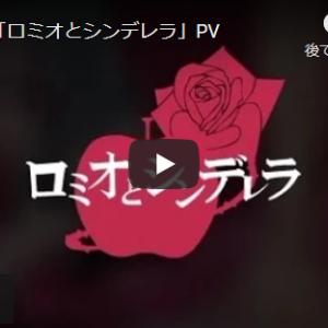 【今日の一曲:第243回】doriko / ロミオとシンデレラ
