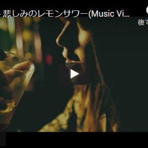 【今日の一曲:第246回】小林私 / 悲しみのレモンサワー
