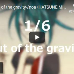 【今日の一曲:第248回】ぼーかりおどP(noa) / 1/6 -out of the gravity feat. 初音ミク