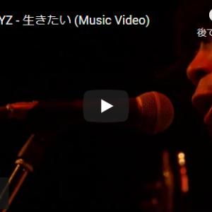 【今日の一曲:第250回】銀杏BOYZ / 生きたい