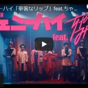 【今日の一曲:第251回】ジェニーハイ / 華奢なリップ feat.ちゃんみな