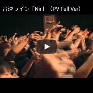 【今日の一曲:第252回】音速ライン / nir