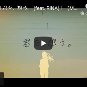【今日の一曲:第254回】eijun  (菅波栄純)  / 君を、想う。 (feat. RINA)