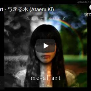 【今日の一曲:第257回】me-al art / 与える木