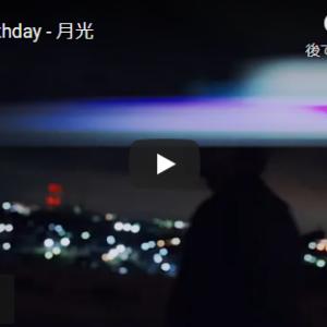 【今日の一曲:第258回】The Birthday / 月光