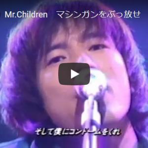 【今日の一曲:第260回】 Mr.Children / マシンガンをぶっ放せ