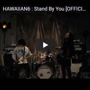 【今日の一曲:第268回】HAWAIIAN6 / Stand By You