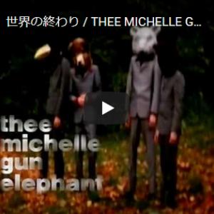 【今日の一曲:第296回】THEE MICHELLE GUN ELEPHANT  /  世界の終わり