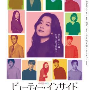 韓国映画♬ ビューティーインサイド 感想