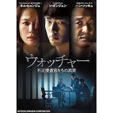 韓国ドラマ♬ WATCHER ウォッチャー/ ソガンジュン   感想