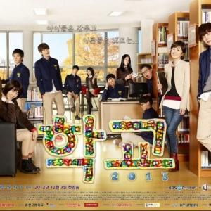 韓国ドラマ♬ 학교 2013 ゆれながら咲く花 感想