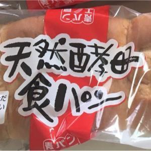 業スーで天然酵母食パンをまとめ買い!