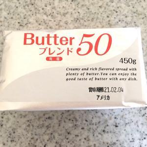 業スーのButter50〜料理用ならあり!?