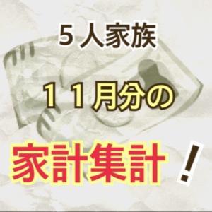 【5人家族 家計簿】11月分の集計終わり٩(ˊᗜˋ*)و