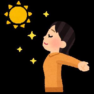 【無料でできる】太陽光を浴びてハッピーになった。