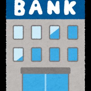 【近づくな】銀行と証券会社の窓口に幸せは売っていない。