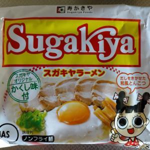 【名古屋の味】「寿がきや スガキヤラーメン」を食べた。