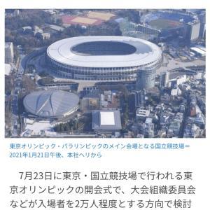 """【開いた口が塞がらない】東京五輪、開会式は観客上限2万人、IOC関係者1万人は""""別枠"""""""