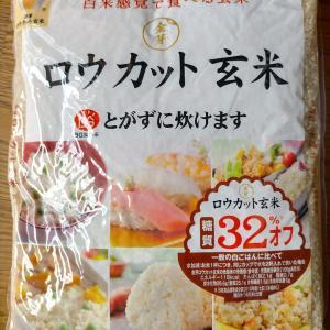 【体調に変化はあった?】玄米を主食にして1年経過して
