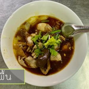 Yuun Phuun。バンコクノイ市場からすぐの濃厚クワイジャップ。