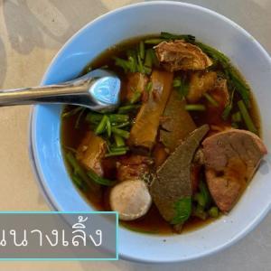 Neua Tun Nang Loeng。ホロホロだった牛肉のガオラオ。