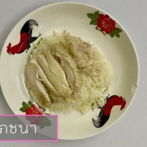 Meng phoochanaa。ご飯の美味しいカオマンガイ。