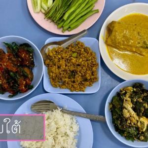 Ruam Tai。南部料理が美味しすぎるカオラートゲーンのお店。