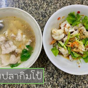 Khao Tom Pla Kimpo。70年続くカオトムプラーが美味しすぎた。