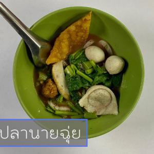 Nhai Chui。アーリー駅ちかくのイェンタフォーが美味しかった。