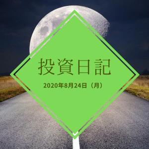 【ハリハリ投資日記】2020年8月24日(月)