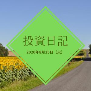 【ハリハリ投資日記】2020年8月25日(火)