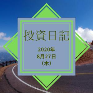 【ハリハリ投資日記】2020年8月27日(木)