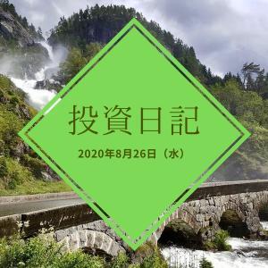 【ハリハリ投資日記】2020年8月26日(水)