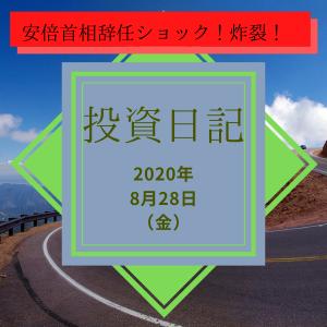 【ハリハリ投資日記】2020年8月28日(金)