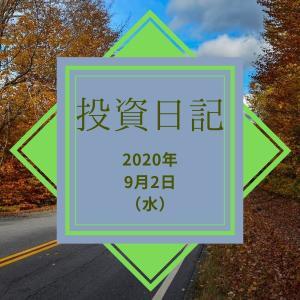 【ハリハリ投資日記】2020年9月2日(水)