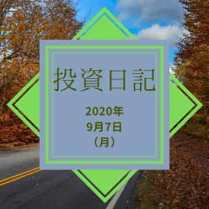 【ハリハリ投資日記】2020年9月7日(月)