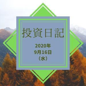【ハリハリ投資日記】2020年9月16日(水)