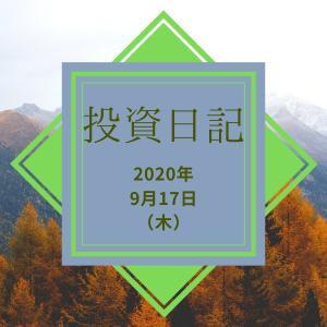 【ハリハリ投資日記】2020年9月17日(木)