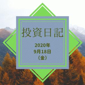 【ハリハリ投資日記】2020年9月18日(金)お休み