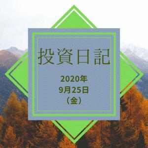 【ハリハリ投資日記】2020年9月25日(金)