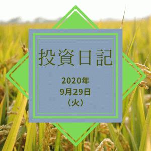 【ハリハリ投資日記】2020年9月29日(火)