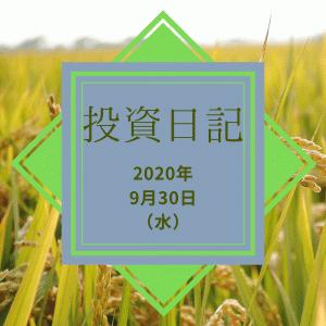【ハリハリ投資日記】2020年9月30日(水)