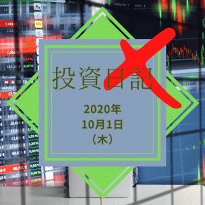 【ハリハリ投資日記】2020年10月1日(木)