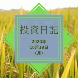 【ハリハリ投資日記】2020年10月19日(月)