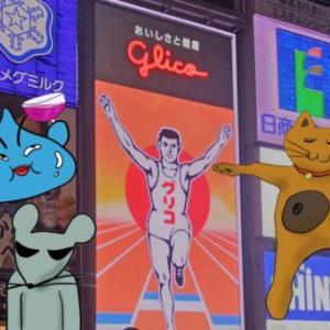 タヌキの独り言:大阪『都構想』について思う事。