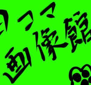 ワロス!四コマ画像館:厚生労働省おすすめ『働き方改革』